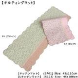 【特選商品】爽やかな小花柄デザイン キルティングキッチンマット(2サイズ)