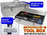 【SIS卸】◆工事/機材/工具◆アルミBOX◆ツールボックス◆ATB1-522◆5月13日入荷◆