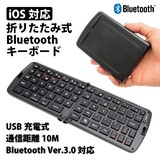 iPhone iPad Exclusive Use Bluetooth Folded