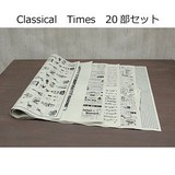Graphic news paper Classical times 20部セット