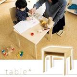 【直送可】【やわらかく包み込むようなフォルム】 melkids テーブル
