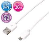 【USBケーブル】スマートフォン/充電専用/ケーブル長20cm