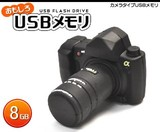 【おもしろUSBメモリ】おもしろUSBメモリ8GB! カメラタイプUSBメモリ!
