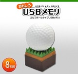【おもしろUSBメモリ】おもしろUSBメモリ8GB! ゴルフボールタイプUSBメモリ!