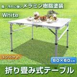 【SIS卸】◆アウトドア◆レジャーや行楽シーズン◆折り畳み式◆テーブル80cm◆PC1880◆