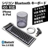 シリコン製iPhone・iPad用ワイヤレスBluetoothキーポート