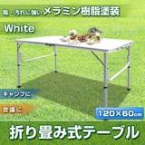 【SIS卸】◆アウトドア◆レジャーや行楽シーズン◆折り畳み式◆テーブル◆PC1812-2◆