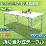 【SIS卸】◆アウトドア◆レジャーや行楽シーズン◆折り畳み式◆テーブル◆PC1815◆