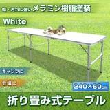 【SIS卸】◆アウトドア◆レジャーや行楽シーズン◆折り畳み式◆テーブル◆PC1824◆