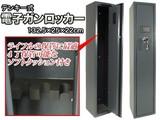 【SIS卸】◆防犯◆金庫◆電子ロック◆銃/モデルガン◆電子ガンロッカー◆GB-135E◆
