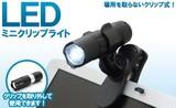 【LEDライト】クリップで挟んで取り付け。 LEDミニクリップライト