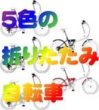 【◆送料無料!折りたたみ自転車】20インチ 6段変速 トレイラー BGC-N10