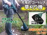 【SIS卸】◆電動工具◆お庭のお手入れ◆電動草刈機◆コードレス◆充電式◆