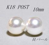 Pearl Post Pierced Earring 18-Karat Gold Pearl