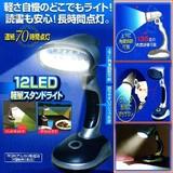 【LED12灯スタンドライト】【LEDデスクライト】