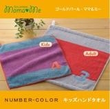 【キッズハンドタオル/今治タオル】 パパママと同じデザインで、お子様用のタオルを♪NUMBER-COLOR