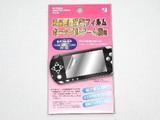液晶画面保護フィルム ポータブルゲーム機用PSP【電気用品】