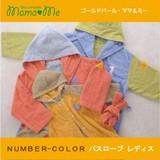【レディース/バスローブ/今治タオル】 パパママと同じデザインで、お子様用のタオルを♪NUMBER-COLOR