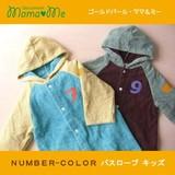 【キッズ/バスローブ/今治タオル】 パパママと同じデザインで、お子様用のタオルを♪NUMBER-COLOR