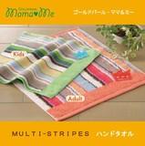 【ハンドタオル/今治タオル】 パパママと同じデザインで、お子様用のタオルを♪MULTI-STRIPES
