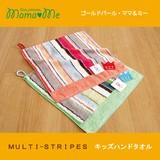 【キッズハンドタオル/今治タオル】 パパママと同じデザインで、お子様用のタオルを♪MULTI-STRIPES