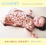 【スリーパー/今治タオル】ホック付きだからお着替えが簡単♪ ANIMAL-HEART【Made in Japan】