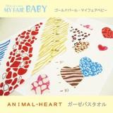 【ガーゼバスタオル/今治タオル】お風呂上りやお昼寝用に♪ ANIMAL-HEART