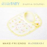 【ホック付きスタイ/今治タオル】 デリケートな赤ちゃんのお肌にも安心♪ MAKE-FRIENDS【Made in Japan】