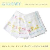 【フェイスタオル4枚セット】 デリケートな赤ちゃんのお肌にも安心♪ MAKE-FRIENDS【Made in Japan】