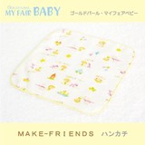 【ハンカチ/今治タオル】デリケートな赤ちゃんのお肌にも安心♪ MAKE-FRIENDS