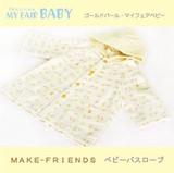 【ベビーバスローブ/今治タオル】 デリケートな赤ちゃんのお肌にも安心♪ MAKE-FRIENDS