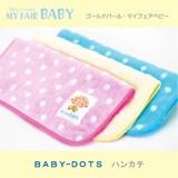 【ハンカチ/今治タオル】無撚糸パイルのふんわり柔らかな触り心地♪ BABY-DOTS