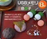 【おもしろUSBメモリ】おもしろUSBメモリ8GB! 三色団子のUSBメモリ!