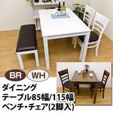 【アウトレット】NEW フリーテーブル 85cm幅・115cm幅/ベンチ/チェア(2脚入り) 2色