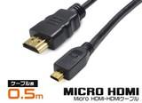 スマートフォンに最適! HDMI-Microケーブル×0.5m microHDMI-HDMI