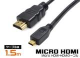 スマートフォンに最適! HDMI-Microケーブル×1.5m microHDMI-HDMI