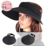 UVカット99%以上◆紫外線対策◆つば広バネ式サンバイザー帽子、横広タイプ、つば長タイプ