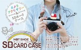 ホットシューSDカードケース【ビスケットなどの便利で可愛いカメラ雑貨】