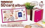 【ホワイトデー】SDカードケース 可愛いカメラ雑貨!SDカードアルバム