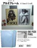 ポスターフレーム 610X915mmポスター用 アルミ製ポスター額