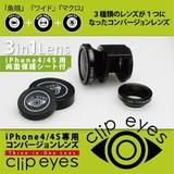 【Clipeyes】iPhone4/4S専用「魚眼」「ワイド」「マクロ」3in1コンバージョンレンズ
