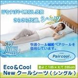 Eco&Cool Newクールシーツ (シングル)