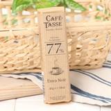 【Cafe-Tasse】カカオ77%チョコレート(45g)