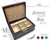 【ジュエリー・ケース・用品】指輪やネックレスなどの収納に。 ジュエリーボックスMサイズ  3色