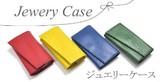 【ジュエリー・ケース・用品】ピアスや指輪などの携帯に便利♪ 携帯用ジュエリーケース 4色