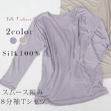 【シルク100%】スムース編み8分袖シルクインナー