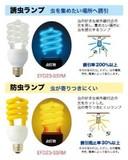 蚊などの羽虫に効果抜群!電球形蛍光ランプ 誘虫ランプ/防虫ランプ<照明・ライト・蛍光灯・電球>