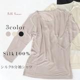 【シルク100%】ニット8分袖インナーシャツ