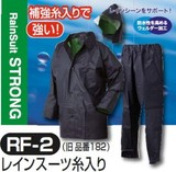 ワーキング&アウトドア&ペンキ汚れ防止に補強糸入りで強い!レインスーツ<梅雨・レインコート・傘>