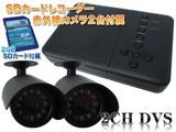 【SIS卸】◆防犯/多用途◆動体検知機能付き◆録画システム◆DVRカメラセット◆2カメラ付◆